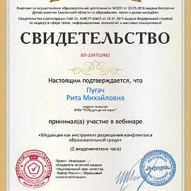 Svidetelstvo proekta infourok.ru 224752481 270x270 Достижения сотрудников