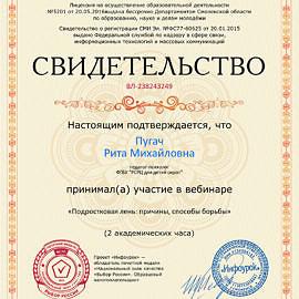 Svidetelstvo proekta infourok.ru 238243249 270x270 Достижения сотрудников