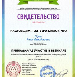 Svidetelstvo proekta infourok.ru 259903374 270x270 Достижения сотрудников