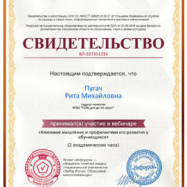 Svidetelstvo proekta infourok.ru 327311216 270x270 Достижения сотрудников