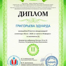 Diplom proekta infourok.ru 1642827820643 270x270 Достижения обучающихся