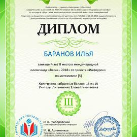 Diplom proekta infourok.ru 1642867755292 270x270 Достижения обучающихся