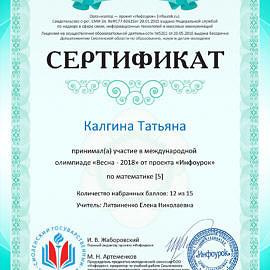Sertifikat proekta infourok.ru 1642866344194 270x270 Достижения обучающихся