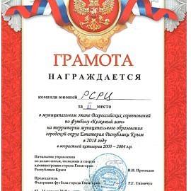 slyusar00006 1 270x270 Достижения учреждения