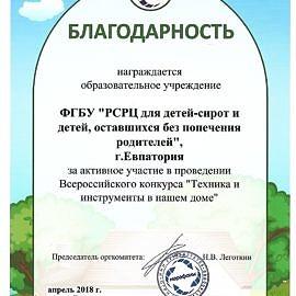 00002 270x270 Достижения учреждения