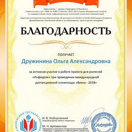 Blagodarnost proekta infourok.ru 2242851 270x270 Достижения сотрудников