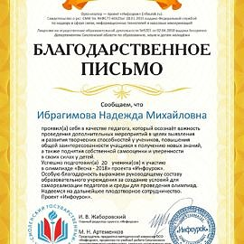 Blagodarstvenoe pismo proekta infourok.ru 386029 270x270 Достижения сотрудников