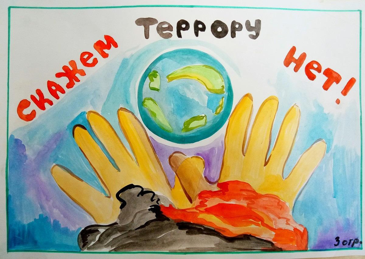 Открытки дню, открытки нет терроризму