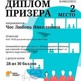 529211 chos lyubov nikolaevna 270x270 Достижения сотрудников