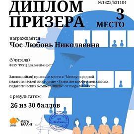 531104 chos lyubov nikolaevna 270x270 Достижения сотрудников