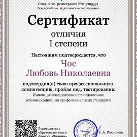Certifikat otlichiya I stepeni Innovatsionnaya deyatelnost pedagoga kak uslovie realizatsii professionalnyh standartov 270x270 Достижения сотрудников