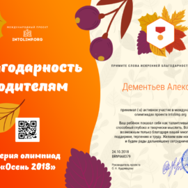 Dementev Aleksej blagodarnost roditelyam 270x270 Достижения обучающихся