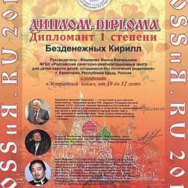 Bezdenezhnyh Kirill00655 270x270 Достижения обучающихся