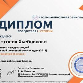 Dokument DP1BOLP218 5690450 01 bolshaya olimpiada.rf 270x270 Достижения обучающихся