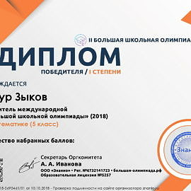 Dokument DP1BOLP218 5690461 01 bolshaya olimpiada.rf 270x270 Достижения обучающихся