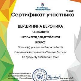 Itog1 Stranitsa 6 270x270 Достижения обучающихся
