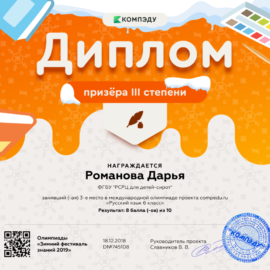 Romanova Darya diplom 270x270 Достижения обучающихся