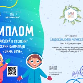 Evdokimova Aleksandra diplom 270x270 Достижения обучающихся