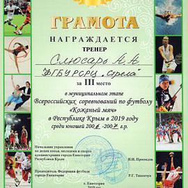 KozhMyach 270x270 Достижения сотрудников