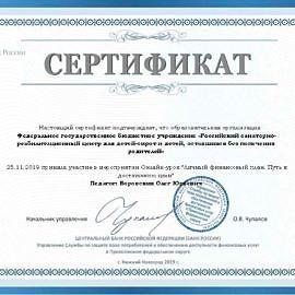 25112019 131139 sert 270x270 Достижения учреждения