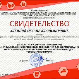 ALKINOJ OKSANE VLADIMIROVNE 270x270 Достижения сотрудников