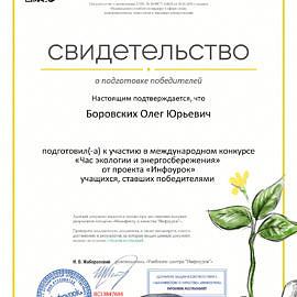 Svidetelstvo proekta infourok.ru VS13847694 270x270 Достижения сотрудников