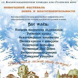 Afisha 270x270 Новогодние развлечения
