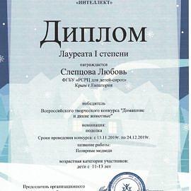 Diplom084 270x270 Достижения обучающихся