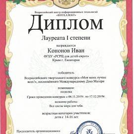 Diplom085 270x270 Достижения обучающихся
