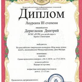 Diplom086 270x270 Достижения обучающихся