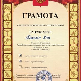 Gramota FB RK072 270x270 Достижения обучающихся