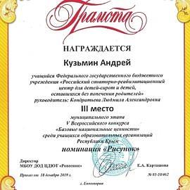 Gramota Rovesnik079 270x270 Достижения обучающихся
