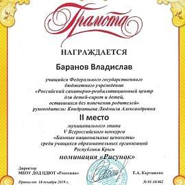 Gramota Rovesnik080 270x270 Достижения обучающихся