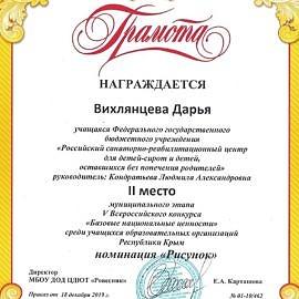 Gramota Rovesnik081 270x270 Достижения обучающихся