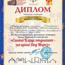 diplom ded moroz064 270x270 Достижения учреждения