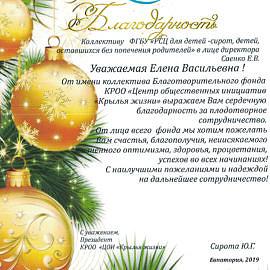 blagodarnost ot KZH089 270x270 Достижения учреждения