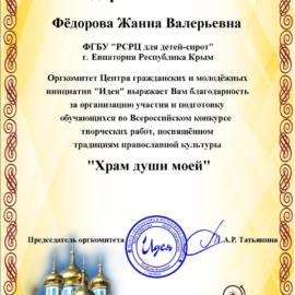 Fyodorova ZHanna Valerevna 1 270x270 Достижения сотрудников