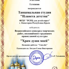 Tantsevalnaya studiya Planeta detstva 270x270 Достижения учреждения