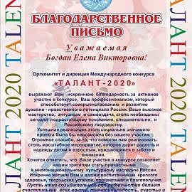 Bogdan EV 270x270 Достижения сотрудников