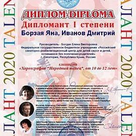 Borzaya IVanov 1 270x270 Достижения обучающихся