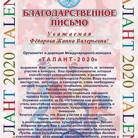 Fedorova ZHV 270x270 Достижения сотрудников