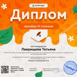 Lavrishheva Tatyana diplom 270x270 Достижения обучающихся