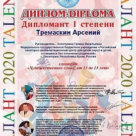 Tremaskin Arsenij 1 270x270 Достижения обучающихся