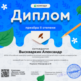 Vyskvarkin Aleksandr diplom 270x270 Достижения обучающихся