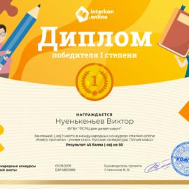 nuenkenev viktor 270x270 Достижения обучающихся