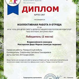 obshhaya gramota 270x270 Достижения учреждения