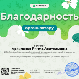 Arhipenko Rimma Anatolevna blagodarnost organizatoru 270x270 Достижения сотрудников