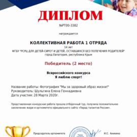 Bezymyannyj1 270x270 Достижения учреждения