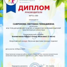 Bezymyannyj4 270x270 Достижения сотрудников