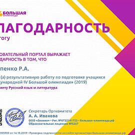 Blag 270x270 Достижения сотрудников